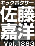 佐藤 嘉洋