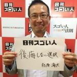 日本人で唯一FIFAコンサルタントとして活躍するスゴい人!