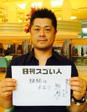 細川亨の画像 p1_18