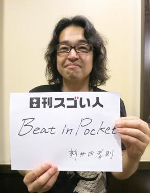 新井田 孝則