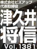 津久井 将信