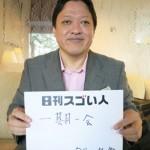 日本最多の世界チャンピオン12名を輩出するボクシングジムを受け継ぐスゴい人!