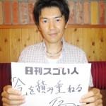 ディスクゴルフ日本チャンピオンのスゴい人!