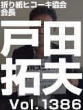 戸田 拓夫