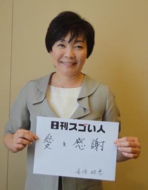 日本の素晴らしさを世界に発信するファーストレディのスゴい人!