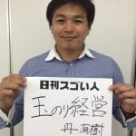 日本初!24時間営業の立ち食いそばを展開する企業を受け継ぐスゴい人!