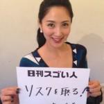 史上初!ミス・インターナショナルグランプリになった日本人女性のスゴい人!