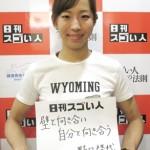 日本人女子初!ボルダリング・ワールドカップ優勝者のスゴい人!