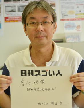 日本最大級のビジネスマッチングサイトを運営するスゴい人!