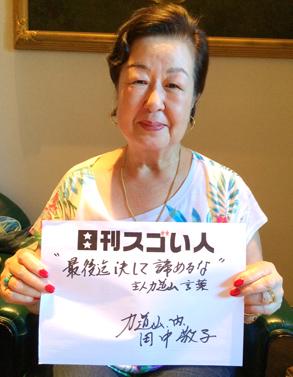 日本プロレス界の父、力道山を支えたスゴい人!
