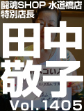 田中 敬子
