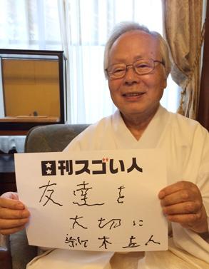 """世界遺産""""下鴨神社""""の宮司を務めるスゴい人!"""
