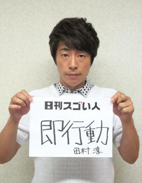 田村淳の画像 p1_23