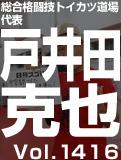 戸井田 克也