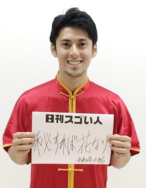 武術太極拳・アジア大会で2大会連続メダルを獲得したスゴい人!