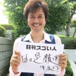 """""""ミスターCBSソニーオーディション'81""""グランプリを獲得し活躍し続けるスゴい人!"""