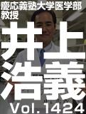 井上 浩義