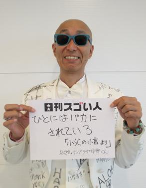 """ロック歌手として30年以上活躍を続ける""""歌うパワースポット""""のスゴい人!"""