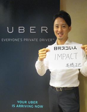 世界60か国に展開する配車サービスの日本法人代表を務めるスゴい人!