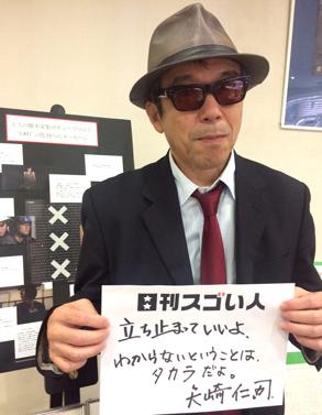 矢崎 仁司