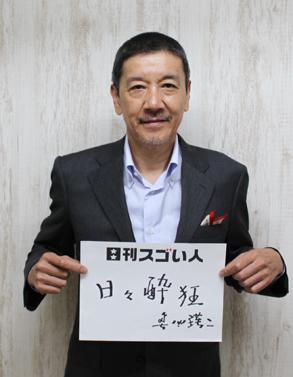 奥田 瑛二