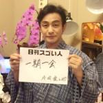 一般家庭に生まれ、歌舞伎の花形役者になったスゴい人!