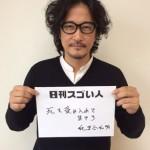 日本映画界に旋風を巻き起こし、ハリウッド映画監督になったスゴい人!