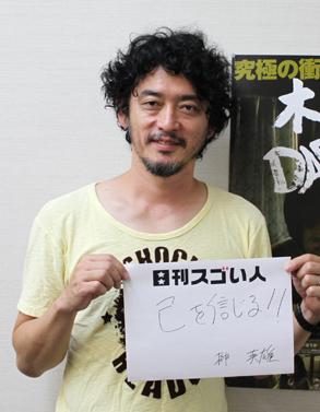俳優として活躍する傍ら日本映画批評家大賞新人監督賞を受賞したスゴい人!