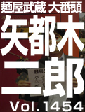 矢都木 二郎