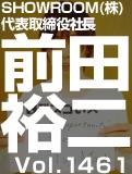 前田 裕二