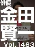 金田 賢一