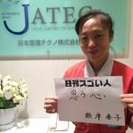 「全国ビルクリーニング技能競技会」において最年少で日本一に輝いたスゴい人!
