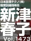 新津 春子