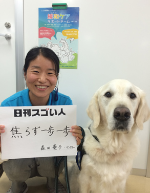 森田 優子