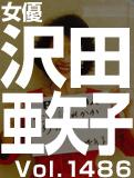 沢田 亜矢子
