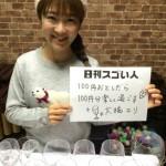 日本人現役唯一!革命的グラスハープアルバムをリリースしたスゴい人!