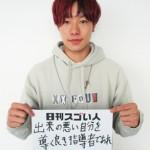 日本人初パルクールのプロトレーサーのスゴい人!