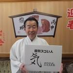 世界文化遺産に登録された熊野本宮大社の宮司を務めるスゴい人!