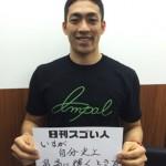 ハンドボール世界最高峰のハンガリーリーグで日本人初の得点王になったスゴい人!
