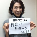 セリエAバレーボール日本人初プロ選手として活躍したスゴい人!