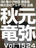 秋元 竜弥
