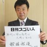 私財を投じてアジア人留学生の奨学援助を行う財団を設立したスゴい人!