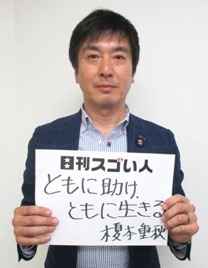 障がい者を対象とする日本初の少額短期保険会社を設立したスゴい人!