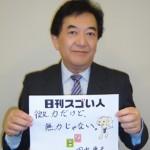 文藝賞受賞作家、県知事、衆参両院議員として活躍したスゴい人!
