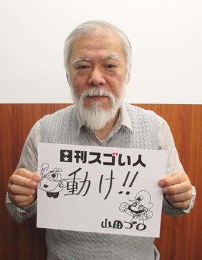 山田 ゴロ