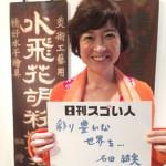 260年以上続く日本画絵の具専門店を倒産の危機から立て直したスゴい人!
