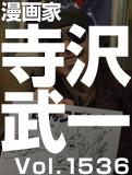寺沢 武一