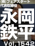 永岡 鉄平
