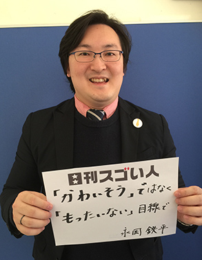 日本初の児童養護施設等入所者・出身者専門の就職斡旋会社を立ち上げたスゴい人!