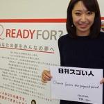 日本初のクラウドファンディングサービスを立ち上げたスゴい人!
